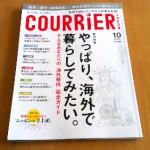 海外移住の前に知っておきたいこと 【書評】Courrier Japon(クーリエジャポン)2013年10月号