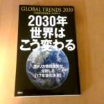 グローバル化の流れは止まる? 【書評】2030年世界はこう変わる
