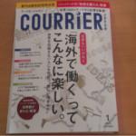海外に飛び出た20代、30代がそこで経験していること 【書評】Courrier Japon(クーリエジャポン)2014年1月号
