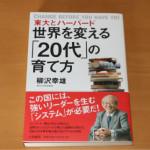 教育だけでなく日本の処方箋 【書評】東大とハーバード 世界を変える「20代」の育て方