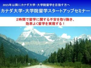 セミナー20140322