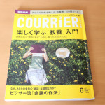 海外に行ったときに求められる教養 【書評】Courrier Japon(クーリエジャポン)2014年6月号
