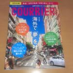 世界を多角的に見る【書評】Courrier Japon(クーリエジャポン)2014年10月号