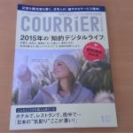 色んなキャリアが見えてくる【書評】Courrier Japon(クーリエジャポン)2015年1月号