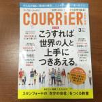 留学したら必要な知識【書評】Courrier Japon(クーリエジャポン)2015年3月号