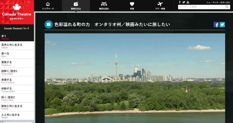今すぐカナダに行きたくなる動画です