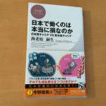 日本の働き方、欧米の働き方